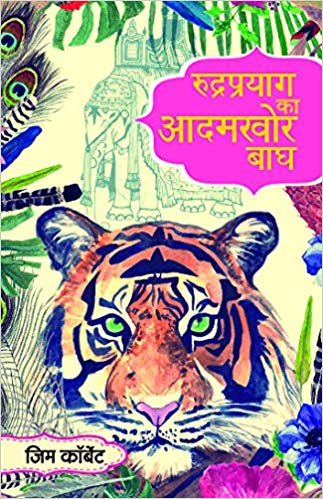 Rudraprayag Ka Adamkhor Baagh (Hindi Edition Of Man-Eating Leopard Of Rudraprayag (Hindi) Hardcover – 2001 by Jim Corbett