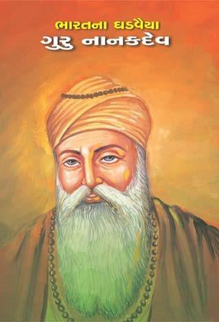 Guru Nanakdev By Dharna Sheth