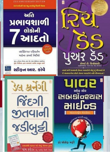 Best Gujarati Translated Books Combo Offer By General Author