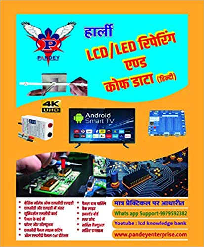 Harly LCD/LED Repairing and Cof Data (Hindi) by Anil Pandey