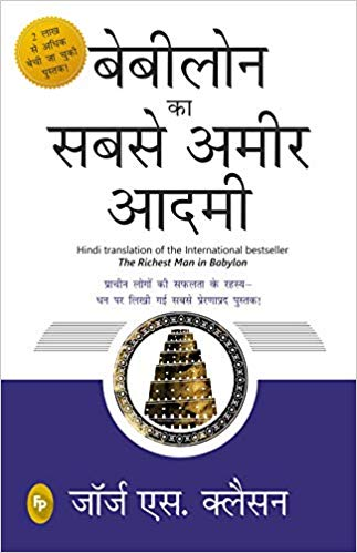 Babylon Ka Sabse Ameer Aadami (The Richest Man in Babylon in Hindi): Hindi Translation of International Bestseller by George S. Clason