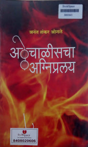 Atthechalisa Agnipralay by Anant Shankar Ogale