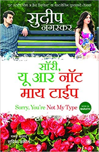 Sorry Your Not My Type by Supriya Vakil