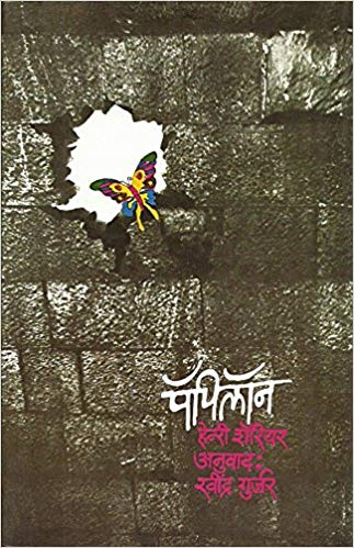 Papillon  by  Ravindra Gujar