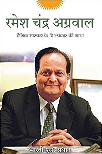Ramesh Chandra Agarwal (Hindi) Hardcover – 20 Dec 2019 by Bharathi S. Pradhan