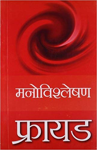 Freud Manovishleshan (Hindi) by Sigmond Freud