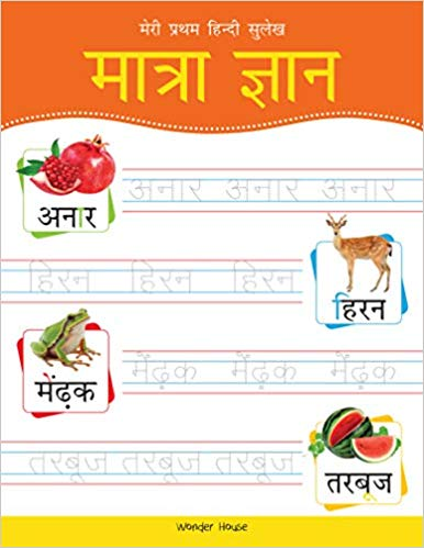 Meri Pratham Hindi Sulekh Maatra Gyaan (Hindi) Paperback – 20 Apr 2019 by Wonder House Books