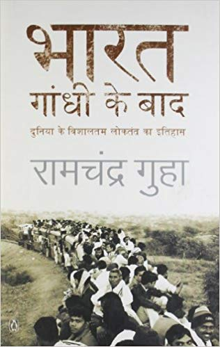 Bharat: Gandhi Ke Baad (Hindi) by Ramchandra Guha