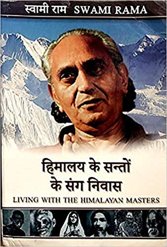 Living With The Himalayan Masters (Hindi) by Swami Ram