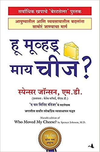 Who Moved My Cheese (Marathi) by Spencer Johnson
