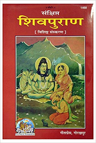 Shivpuran by Geeta Press