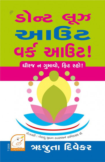 Dont Lose Out Work Out Book in Gujarati Edition By Rujuta Diwekar