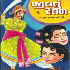 Jivtu Ratan Vol 1 and 2 By Jivram Joshi