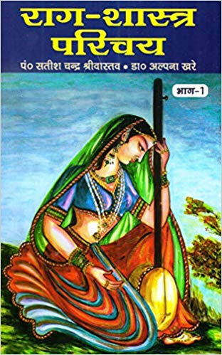 Raag Shastra Parichay Part 1 by Pandit Satish Chandra Srivastava