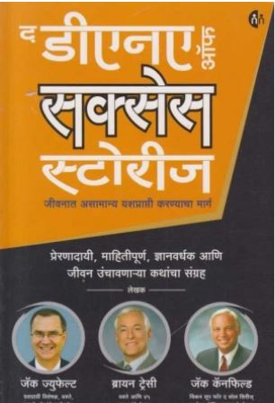 The DNA Of Success Stories (द डीएनए ऑफ सक्सेस स्टोरीज) by Jack Zufelt / Brian Tracy / Jack Canfield