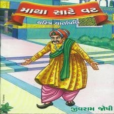 Charitra Vartavali Vol 1 to 5 Full Set By Jivram Joshi