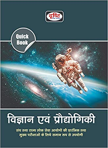 Science and Technology (Hindi) by A Panel of Authors