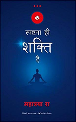 Spashtata Hi Shakti Hai (Hindi Edition of Clarity is Power) (Hindi) by Mahatria Ra