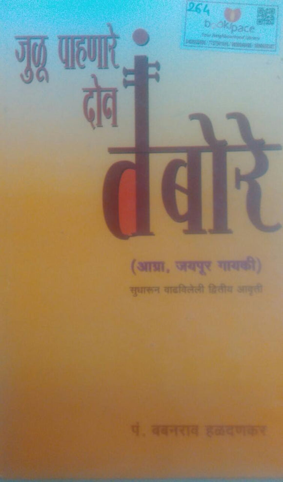 Julu Pahnare Don Tambore By Babanrao Haladankar (Signed Copy)