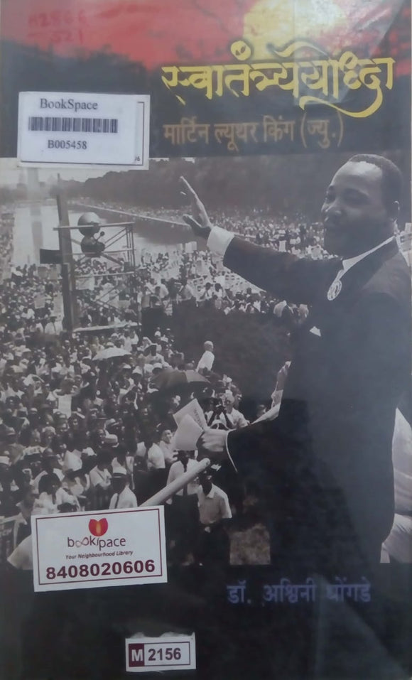 Swatantrya Yodha : Martin Luther King (Jr) by Ashwini Ghongade
