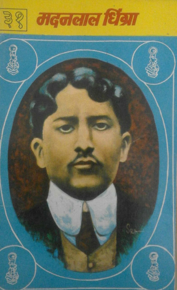 Madanlal Dhingra By Babu Krishnamurty