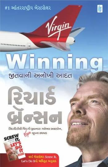 Winning Jitvani Anokhi Aadat By Richard Branson