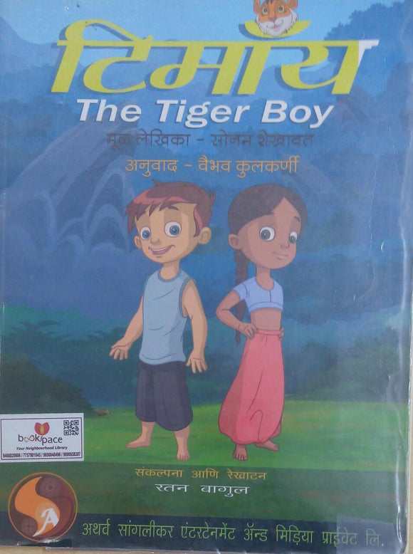 Timaoy The Tiger Boy By Sonam Shekhavat