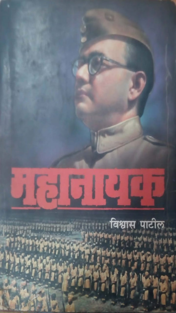 Mahanayak by Vishwas Patil