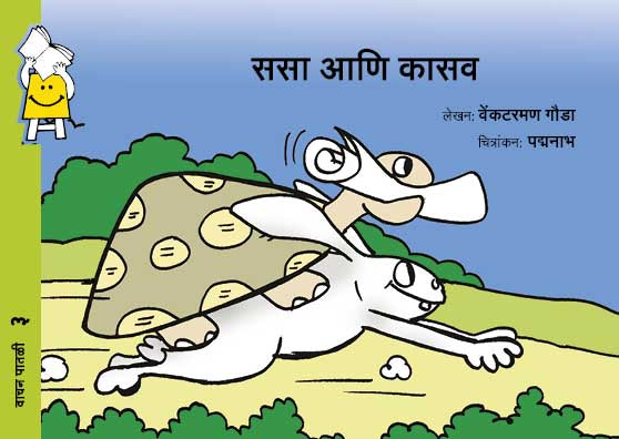 The Hare And The Tortoise Written by Venkatramana Gowda Illustrated by Padmanabh