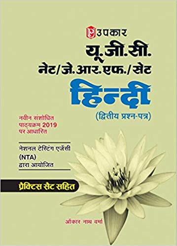 UGC NET/JRF/SET Hindi (Paper II & III) by Onkar Nath Verma