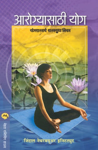 Aarogyasathi Yog by Jindal Naturecure Institute