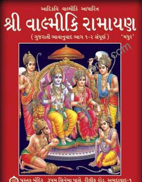Valmiki Ramayan - Gujarati By General Author
