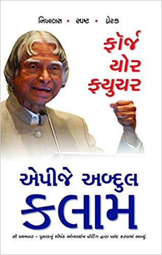 Forge your Future (Gujarati) by by A.P.J. Abdul Kalam  (Author), Chirag Thakkar (Translator)