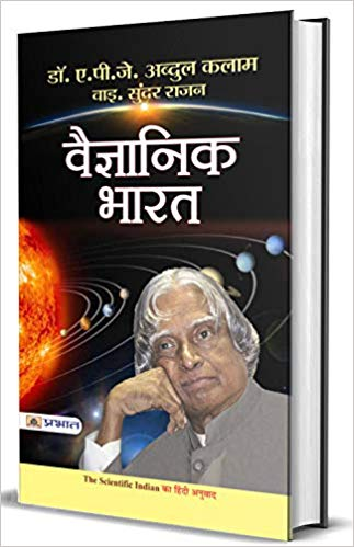 Vaigyanik Bharat (Hindi) by A. P. J. Abdul Kalam