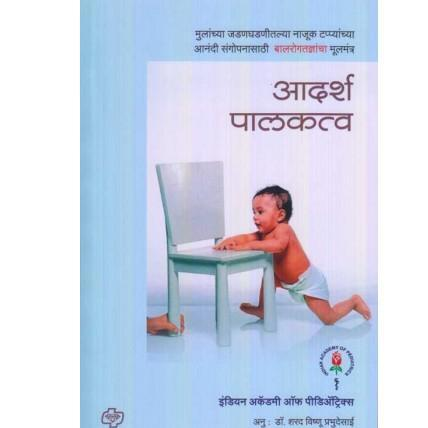 Aadarsh Palaktva (आदर्श पालकत्व) by Indian Academy of Pediatrics