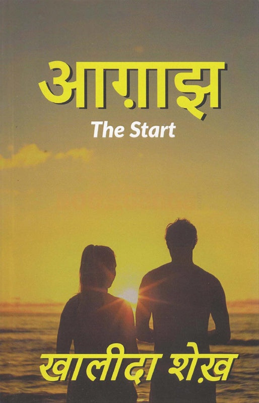 Aagaz The Start by Khalida Shaikh