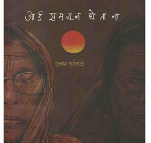 Aai Samajun Ghetana by Uttam Kamble