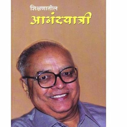 Aanand Yatri by Milind Joshi