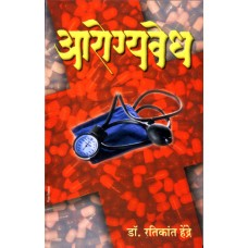 Aarogyavedh by Dr. Ratikant Hendre