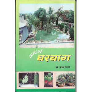 Adarsh gharbag By Madhav Nagare