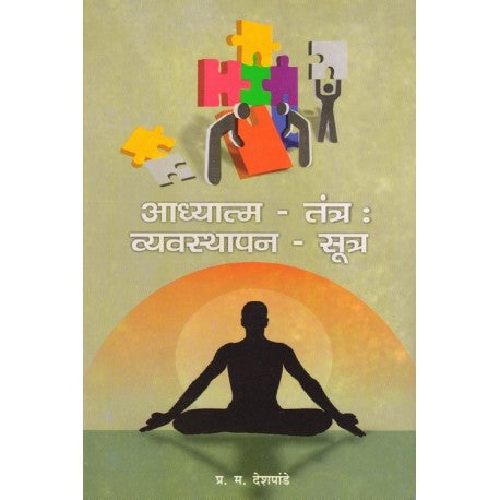 Adhyatma Tantra Vyavasthapan Sutra by P M Deshpande