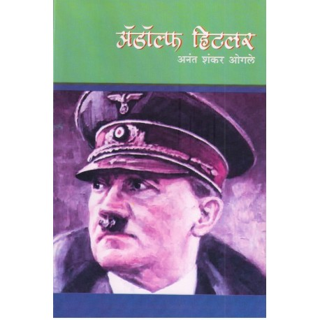 Adolf Hitler by Anant Ogale