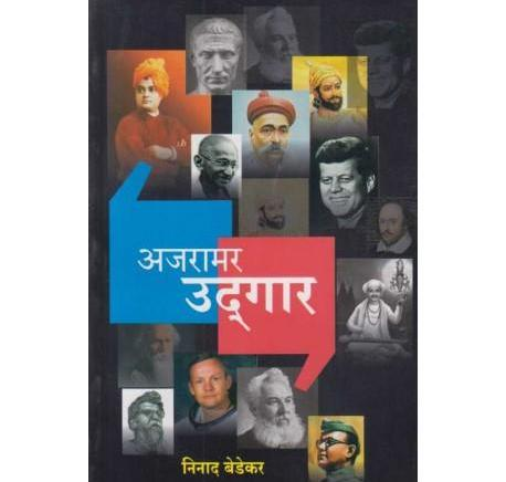 Ajaramar Udgar (अजरामर उद्गार) by Ninad Bedekar