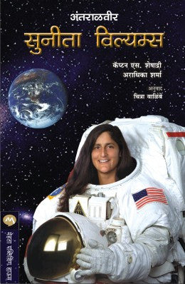Antaralveer Sunita Williams by Capt. S. Seshadri, Aradhika Sharma