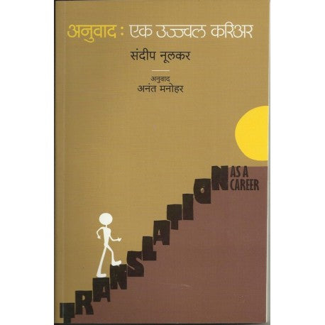 Anuwad : Ek Ujwal Career by 	Sandeep Nulkar