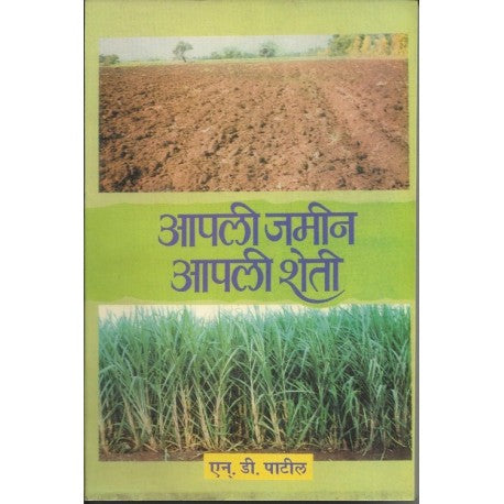 Apali jamin apali sheti By N. D. Patil