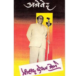 ArteVed (अत्रेवेद) by Aacharya Atre