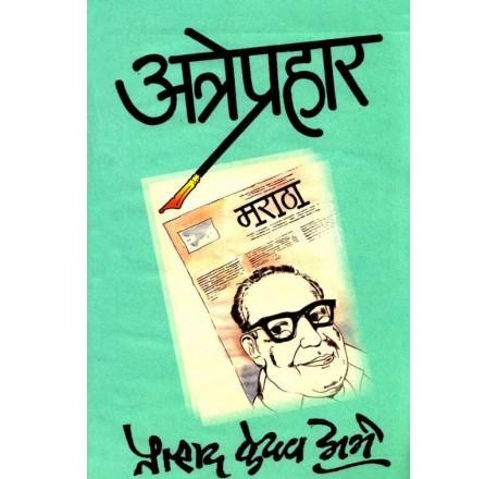 Atreprahar (अत्रेप्रहार) by Aacharya Atre
