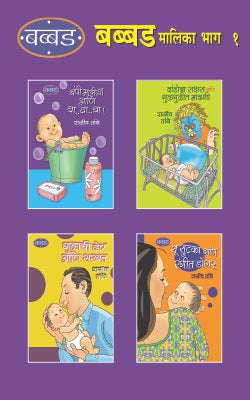 BABBAD MALIKA BHAG 1 (SET OF 4 BOOKS) by RAJIV TAMBE