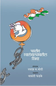 Bhartiy Swatntry Ladhyatil Stirya by Nawaz B. Modi